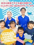 英語×学童のティーチングスタッフ ★未経験歓迎♪グローバルな環境!研修・キャリアアップ制度充実!1