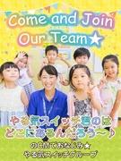 英語×学童『Kids Duo』直営校のバイリンガルスタッフ★未経験OK★研修充実★多彩なキャリアパス1