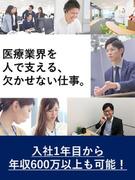 『医師専門の転職コンサルタント』 早期キャリアアップも実現可能!/土日祝休み/賞与年2回1