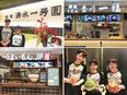 和カフェなどの運営スタッフ ◎残業は1日30分~1時間ほど! オープニングスタッフ募集もあり!3