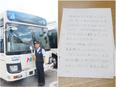 路線バスのドライバー ◎未経験者歓迎(大型二種免許取得費用は会社負担)/安定性抜群/京成電鉄グループ3