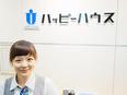 事務スタッフ ★資格取得も目指せます/安定した会社でスキルアップ!2