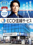 営業(2年目で年収4000万円も)★反町隆史さん出演のテレビCM放映中!1