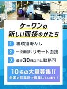 【IT広告営業】◎10名募集◎大阪・東京他5拠点同時募集◎11時出社◎年間休日127日◎リモート面接1