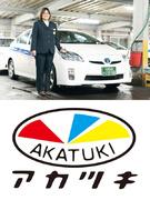 タクシードライバー ★札幌市内勤務/配車予約がメイン/U・Iターン支援あり!1
