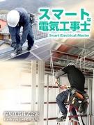 省エネ設備の設置スタッフ ◎未経験歓迎|全員が第一種電気工事士を取得しています!(資格取得支援あり)1
