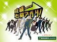 教室運営スタッフ│『個別指導キャンパス』を運営 ★残業月15時間以下!3