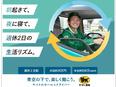 セールスドライバー ★平均月収30.8万円/年間休日118日/賞与年2回(昨年実績6.04ヶ月分)3