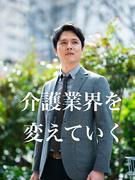 【介護業界の人材営業】◆支店長候補◆月給35万円以上/昇給年2回/8年連続成長中1