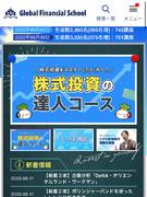 オンライン投資スクールの内勤営業 ★月給40万円以上/入社祝い15万円/年間休日130日/ノルマなし1