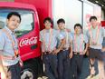 コカ・コーラ社商品の配送スタッフ│月給25万円以上│賞与年2回│免許取得支援あり2