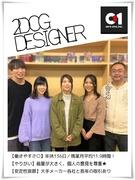 2DCGデザイナー★定着率94%/年休130日/残業月平均11.9h★有名タイトルもオリジナルも有!1
