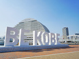 神戸市のデジタル化専門官(ICTの活用を通じた、業務改善プロジェクトの企画・実行)3