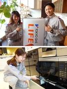 総合職(保安・営業・技術) ★東京ガスグループ/残業月平均17.8時間/家族手当あり/未経験者歓迎!1