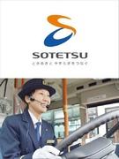 路線バスの運転士 ★創立100年以上の相鉄グループ ★賞与4ヶ月分以上 ★有休消化率ほぼ100%1