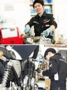 Hondaバイクの整備士★資格取得費用会社支援★引越手当アリ★昨年賞与4.75ヶ月!1