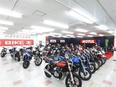 バイクの買取スタッフ(未経験歓迎)★面接1回のみ!月9日休み!バイクの知識不問&成約率80%以上!3