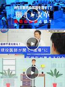 ネット企業動画のディレクター(テレビ業界出身者歓迎)★月給40万円以上/入社祝金15万円1