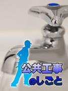 水道管工事スタッフ◎月収30万円以上可/社宅あり/11月入社?給与日払い可能!1