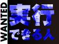 ITエンジニア ◎土日祝休み!月給23万円~!「自ら考え学ぶこと」を継続できる方が活躍できます。2