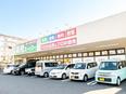 業務スーパーの店舗スタッフ ◎未経験歓迎!賞与年2回!3