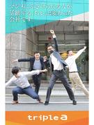 WEBメディア『でちゃう!』のWEB企画営業 ★未経験が活躍中 / 月収27万5000円以上!1