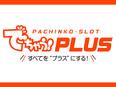 WEBメディア『でちゃう!』のWEB企画営業 ★未経験が活躍中 / 月収27万5000円以上!3