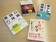実用、ビジネス、人文書籍の編集 <裁量大!リモートワークOK!>3