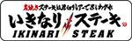 株式会社ペッパーフードサービス(東証一部上場)