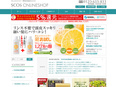 自社ECサイトや楽天など、WEB通販の運営企画 (化粧品やシャンプー、健康食品など)2