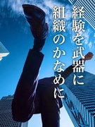 《IT系人材マネージャー》11年連続で売上更新中!◆月給45万円以上/前給保証!1
