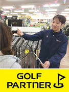 ゴルフショップの買取販売スタッフ ★昨年賞与4.5ヶ月分、連休取得可1