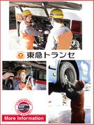 バスの整備士 ☆残業ほぼなし!/東急グループの安定性/社宅あり/5日以上の連休取得OK!1