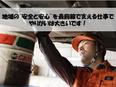 バスの整備士 ☆残業ほぼなし!/東急グループの安定性/社宅あり/5日以上の連休取得OK!2