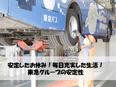 バスの整備士 ☆残業ほぼなし!/東急グループの安定性/社宅あり/5日以上の連休取得OK!3