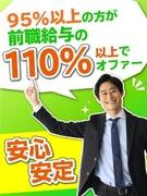 PG・SE★転職者95%が前給110%~UP|還元率最大85%|ワーク・ライフ・バランス推進認定企業1