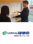未経験から月給27万円の反響型リフォーム営業/グループで20店舗展開の安定基盤/独立支援制度あり1