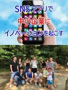 SNSアプリ営業#毎月インセンティブ #入社3ヶ月で月収40万円 #メリハリ重視1