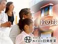 リフォーム営業 ★1年目の平均月収65万円/未経験大歓迎/コツコツ型の仕事です!3