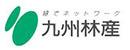九州林産株式会社