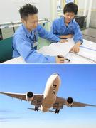ルート営業 ◎航空機の製造に欠かせない道具や工具などを提案します。1