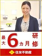 注文住宅のハウジングコーディネーター<アシスタント業務からスタート!>完全週休二日制/転勤ナシ!1