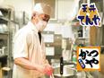 飲食店の運営スタッフ ★月給25万円以上/平均勤続年数15年/賞与4ヶ月分(昨年度実績)/社員寮あり2