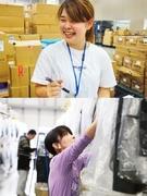 アパレル商品の物流管理スタッフ ★業界未経験、第二新卒歓迎!1