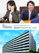 投資用分譲マンションのコンサルティング営業★東証一部上場★ヤドカリのCMでお馴染み1