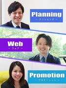 Web広告プランナー|SNS等を利用したWeb広告提案◎未経験入社90%◎昇給年4回1