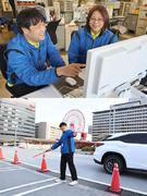 駐車場管理スタッフ◎未経験歓迎◎HEP FIVEや阪急三番街等運営する阪急阪神東宝グループの安定企業1