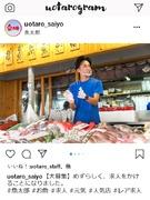 海鮮市場の店舗スタッフ◎未経験歓迎 ◎研修や福利厚生充実 ◎面接1回1