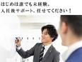 総合職(営業、人事)◆事業拡大中の急成長企業!/完全週休2日制/転勤なし/未経験者歓迎2