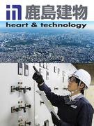 ビル設備管理【キャリア急募】 ◆正社員/年間休日122日/中途8割1
